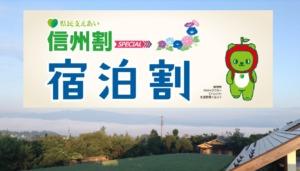 お得に泊まれる「県民支え合い信州割SPECIAL 宿泊割」予約が10/31までに延長されました。